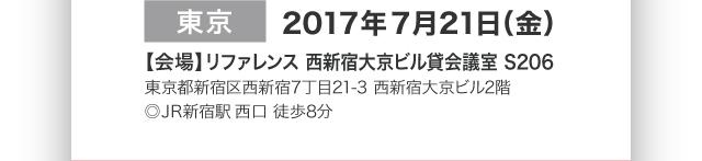 201707_partnerschedule6_sp